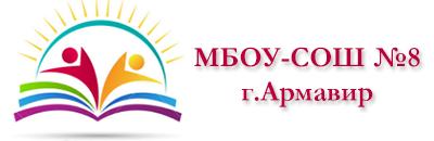 МБОУ — СОШ №8 Logo
